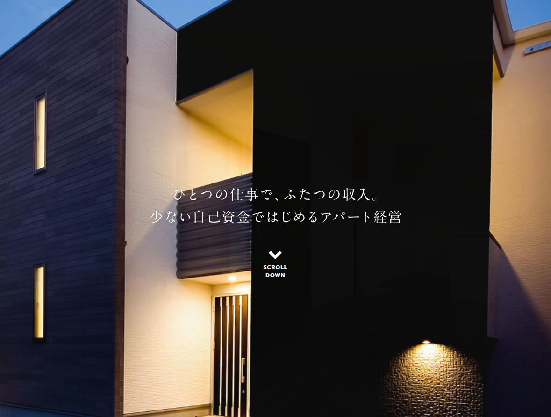 不動産投資やアパート経営をお考えなら|昭和住宅アセット事業部 - https___sj-asset.jp_