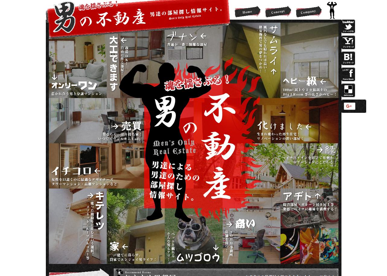 おしゃれ、変わった男の賃貸・中古マンション/一戸建て|男の不動産.jp - http___www.otoko-fudosan.jp_