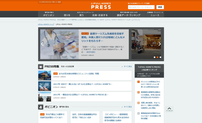 住まいの「本当」と「今」を伝える情報サイト【LIFULL HOME'S PR_ - https___www.homes.co.jp_cont_press_